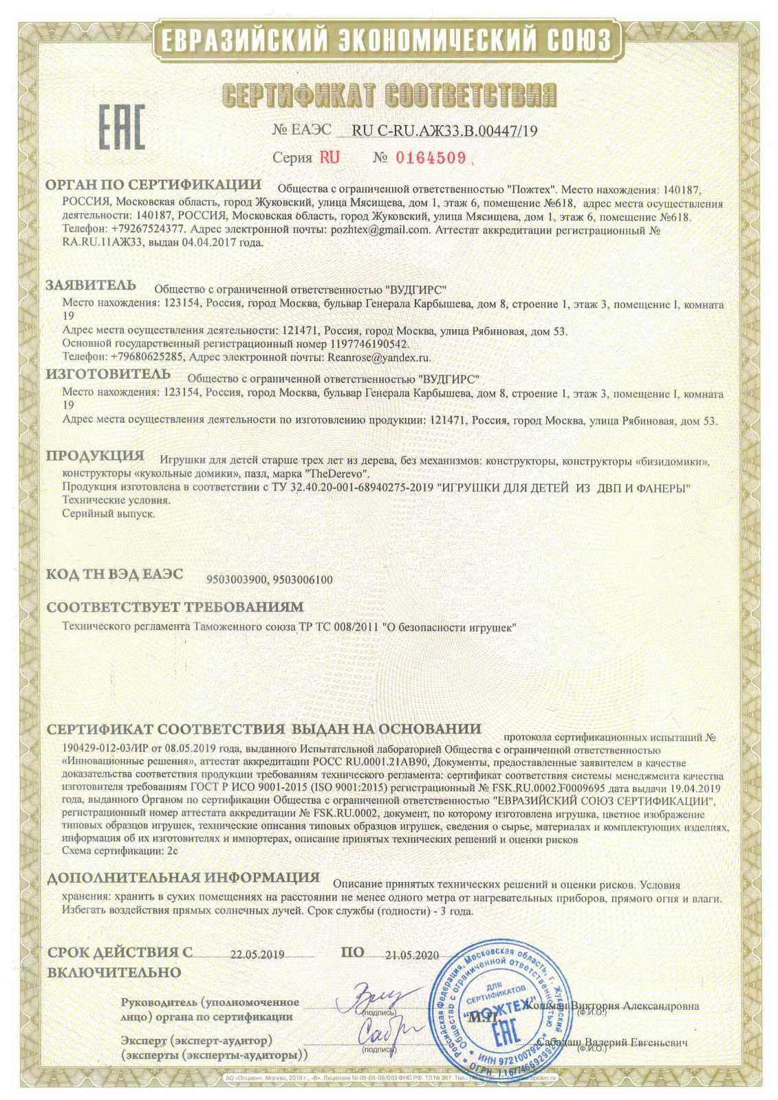 Сертификат соответствия ЕЭС