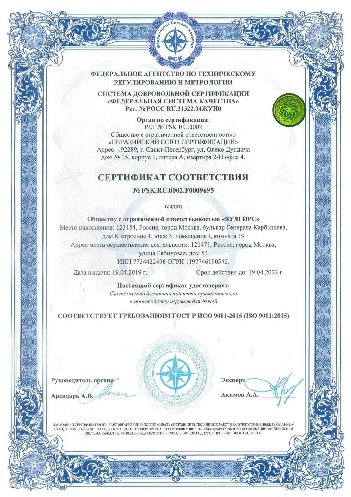 Сертификат ФСК